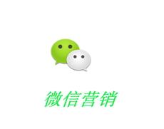 佛山瓷砖销售的新利器——微信营销