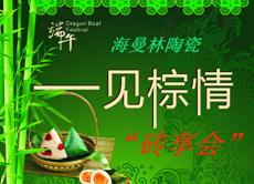 """浓情端午,佛山瓷砖""""粽""""情欢乐节"""