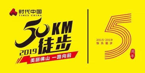 【海曼林陶瓷】2019佛山50km徒步 回忆