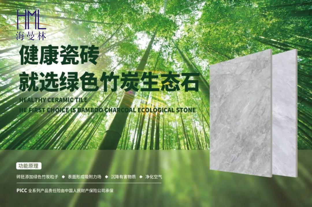 【环保瓷砖】竹炭生态石