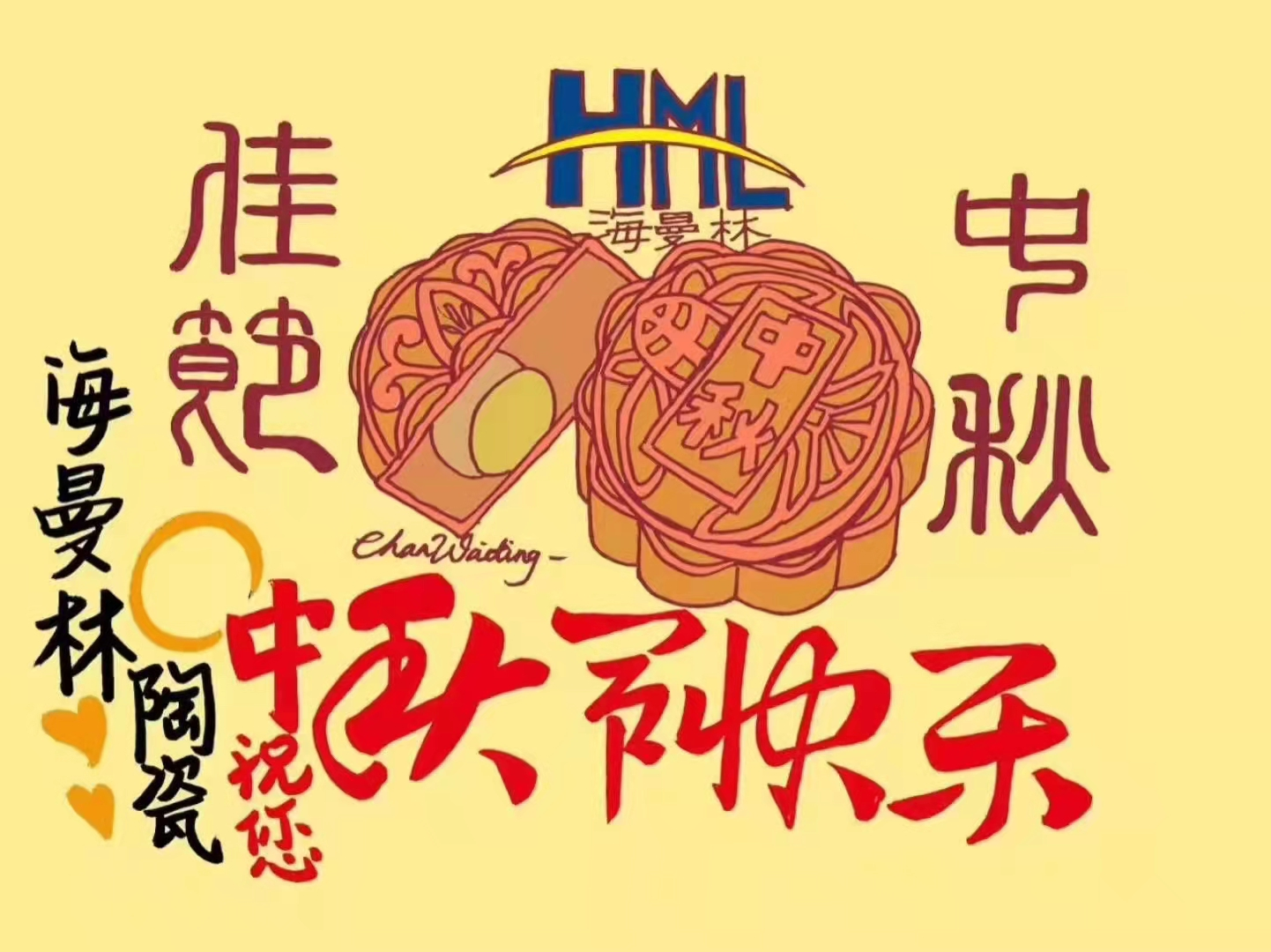 佛山海曼林陶瓷祝愿大家中秋节快乐